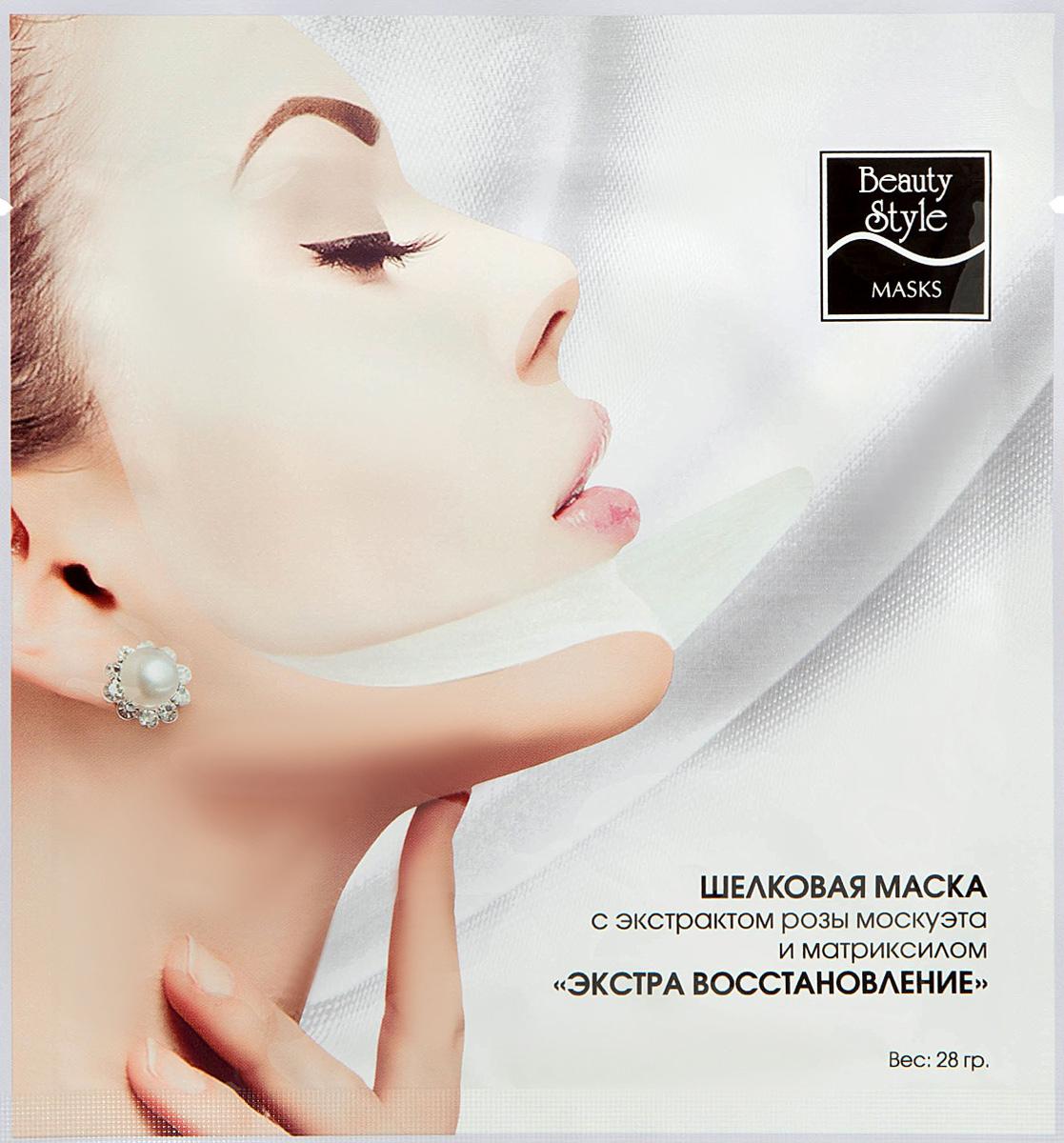Beauty Style Набор шелковых масок Экстра восстановление с экстрактом розы москуэта и матриксилом, 10х28г4515813Восстанавливающая шелковая маска Экстра восстановление для всех типов кожи, включая чувствительную и гиперчувствительную. Особенно рекомендуется для поврежденной кожи. Активные компоненты, входящие в состав маски, насыщают кожу витаминами и микроэлементами. Маска эффективно устраняет покраснение и раздражение.