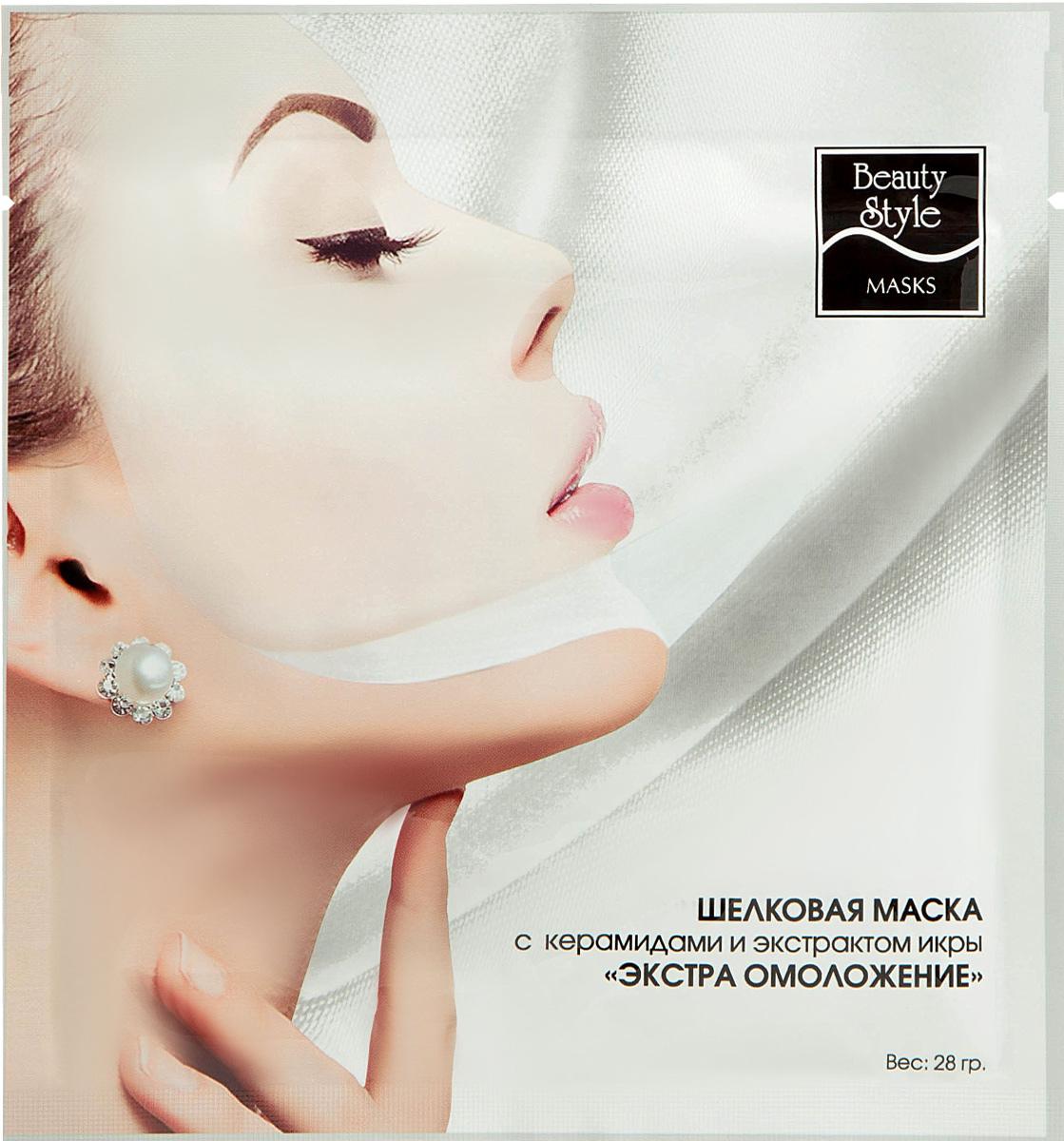 Beauty Style Набор шелковых масок Экстра омоложение с керамидами и экстрактом икры, 10 шт.10х28г4515815Омолаживающая маска, выполненная из переплетения тончайших шелковых нитей, глубоко увлажняет и питает кожу, интенсивно восстанавливает и улучшает клеточный иммунитет. Уже после первого применения морщины разглаживаются, а кожа становится упругой и подтянутой. Идеально подходит в качестве маски на выход.
