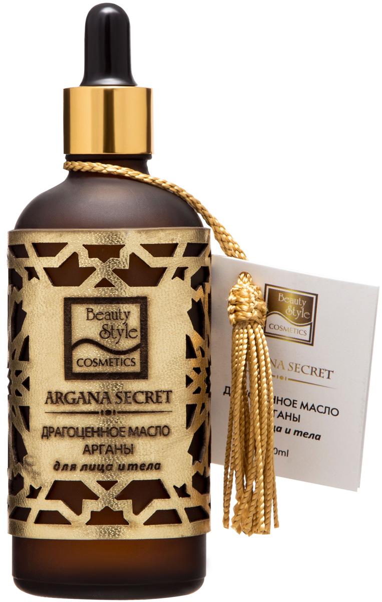 Beauty Style Драгоценное масло Арганы для лица и тела. 100мл Beauty Style (эксклюзив)