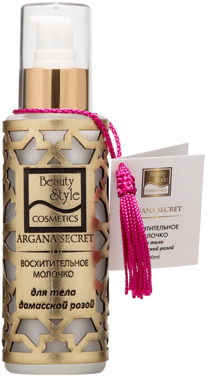 Beauty Style Восхитительное молочко для тела с дамасской розой 100 мл Секрет Арганы (эксклюзив)