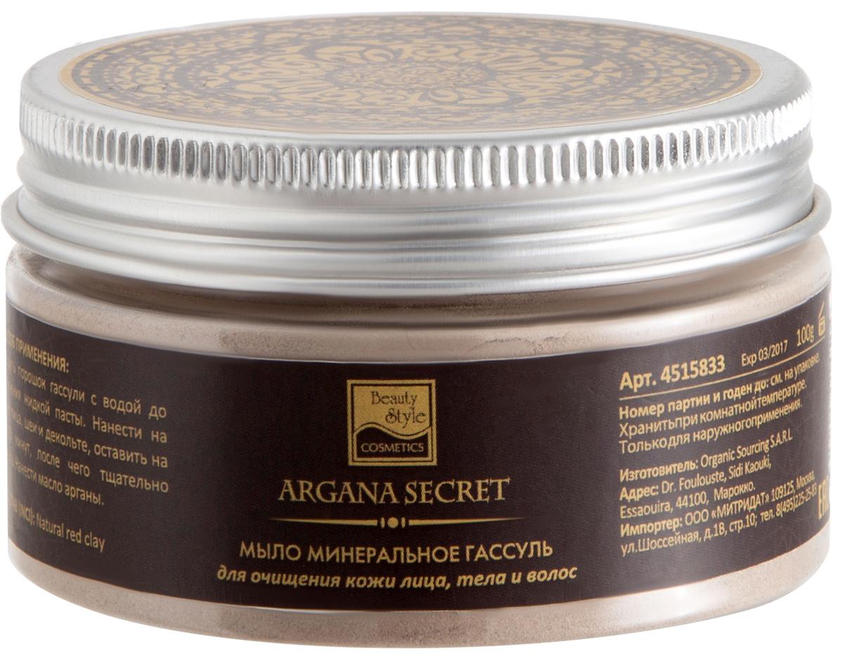 Beauty Style Мыло минеральное Гассуль 100 г (порошок) Секрет Арганы