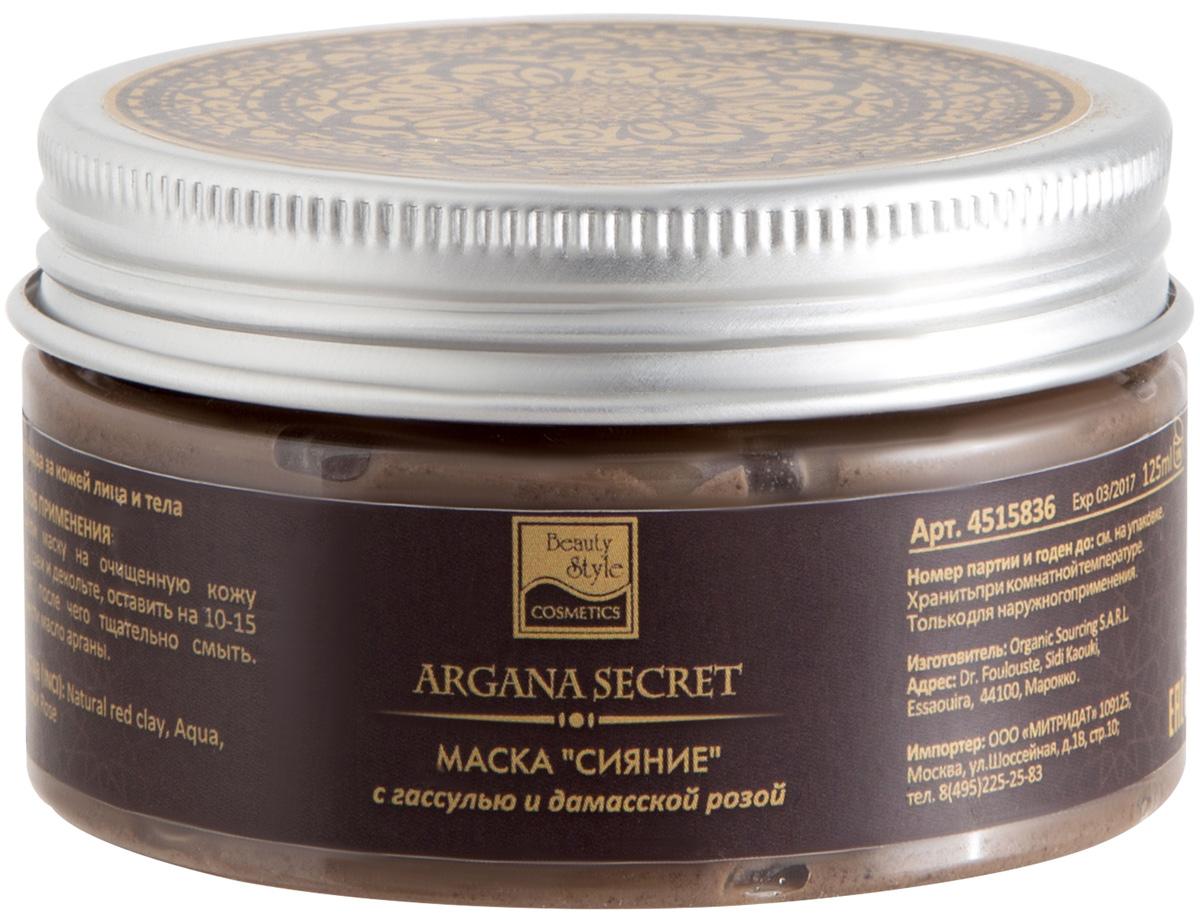 Beauty Style Маска Сияние с гассулью и дамасской розой 150 г Секрет Арганы4515836Маска с минеральным мылом и цветочной водой розового дерева для бережного очищения, нормализует тон и уменьшает диаметр пор. Маска насыщает кожу витаминами, стимулирует процессы обновления. Для всех типов кожи, особенно атоничной, жирной и смешанной.