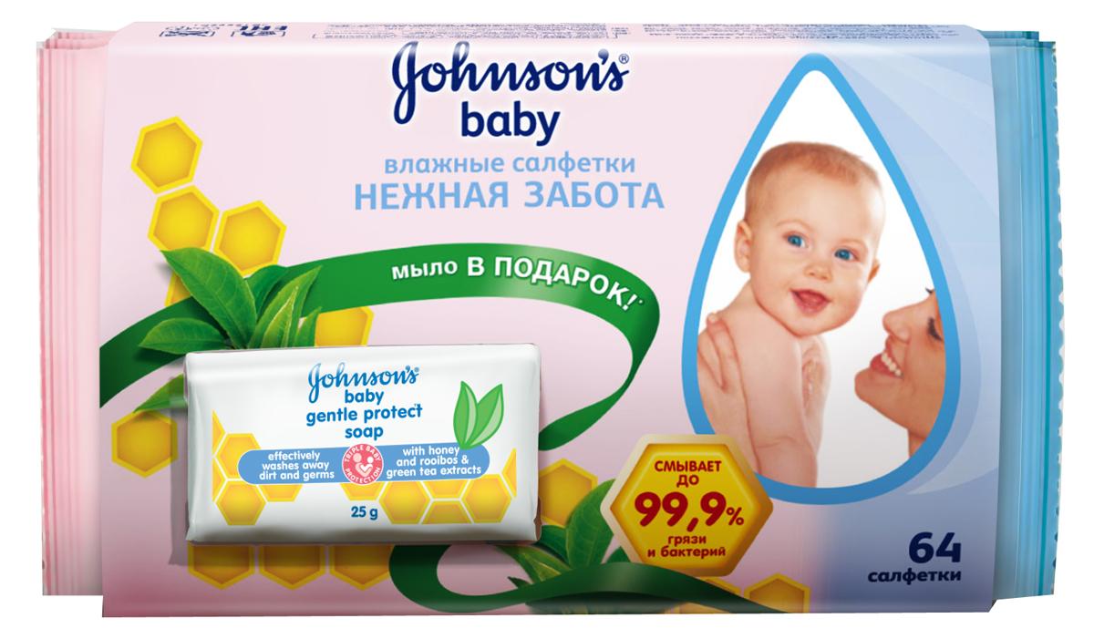 Johnsons Baby Влажные салфетки Нежная Забота 64 шт + Johnsons Baby Pure Protect Детское мыло 25 г в подарок301421751Влажные салфетки Нежная забота от JOHNSONS Baby содержат формулу Нет больше слез и увлажняющий детский лосьон, который на 97% состоит из чистейшей воды. Именно поэтому они такие мягкие и нежные и могут быть использованы для всего тела малыша, даже для чувствительной области вокруг глазок. Не содержат спирта. Антибактериальная линейка Pure Protect смывает до 99,9% всей грязи и микробов.