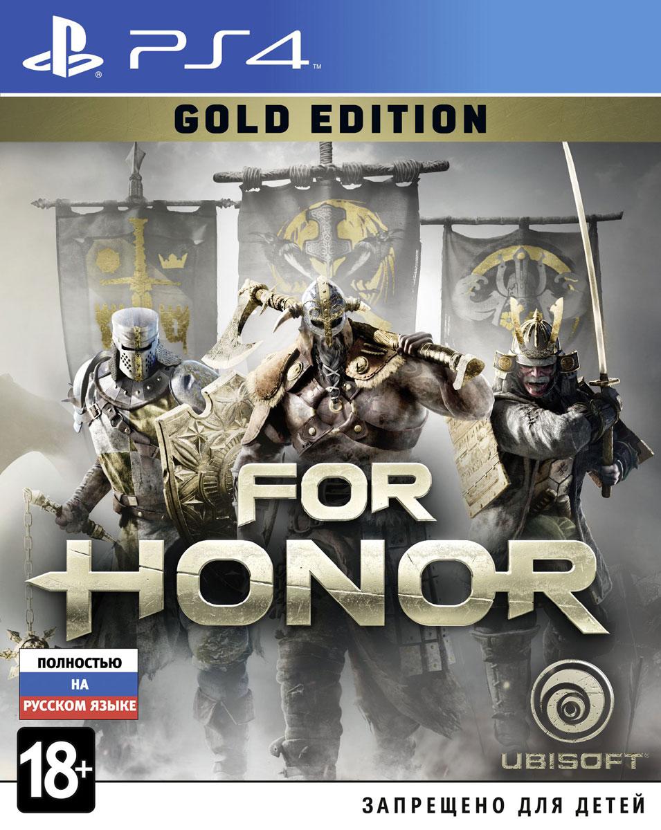 For HonorПройдите свой путь, побеждая врагов на полях сражений For Honor - новой игры в жанре экшн от третьего лица, разработанной студией Ubisoft Montreal при содействии других студий Ubisoft. Вступите в битву в качестве одного из величайших воинов - гордого рыцаря, неистового викинга или загадочного самурая. For Honor - динамичная игра, погружающая вас в огромный мир, где потребуется комбинировать навыки и неистово сражаться в ближнем бою. Уникальная система управления Искусство войны позволит полностью контролировать движения персонажей, которые, в борьбе за свои идеалы и родные земли, используют самые разные навыки и оружие. Побеждайте вражеских воинов, лучников и героев, которые окажутся у вас на пути, и почувствуйте дух настоящей битвы. Сражайтесь в одиночку или разделите радость битвы с соратником. Играйте с друзьями по сети или в режиме совместной игры сплит-скрин, а также уничтожайте ИИ-противников в одиночку. Особенности: ...