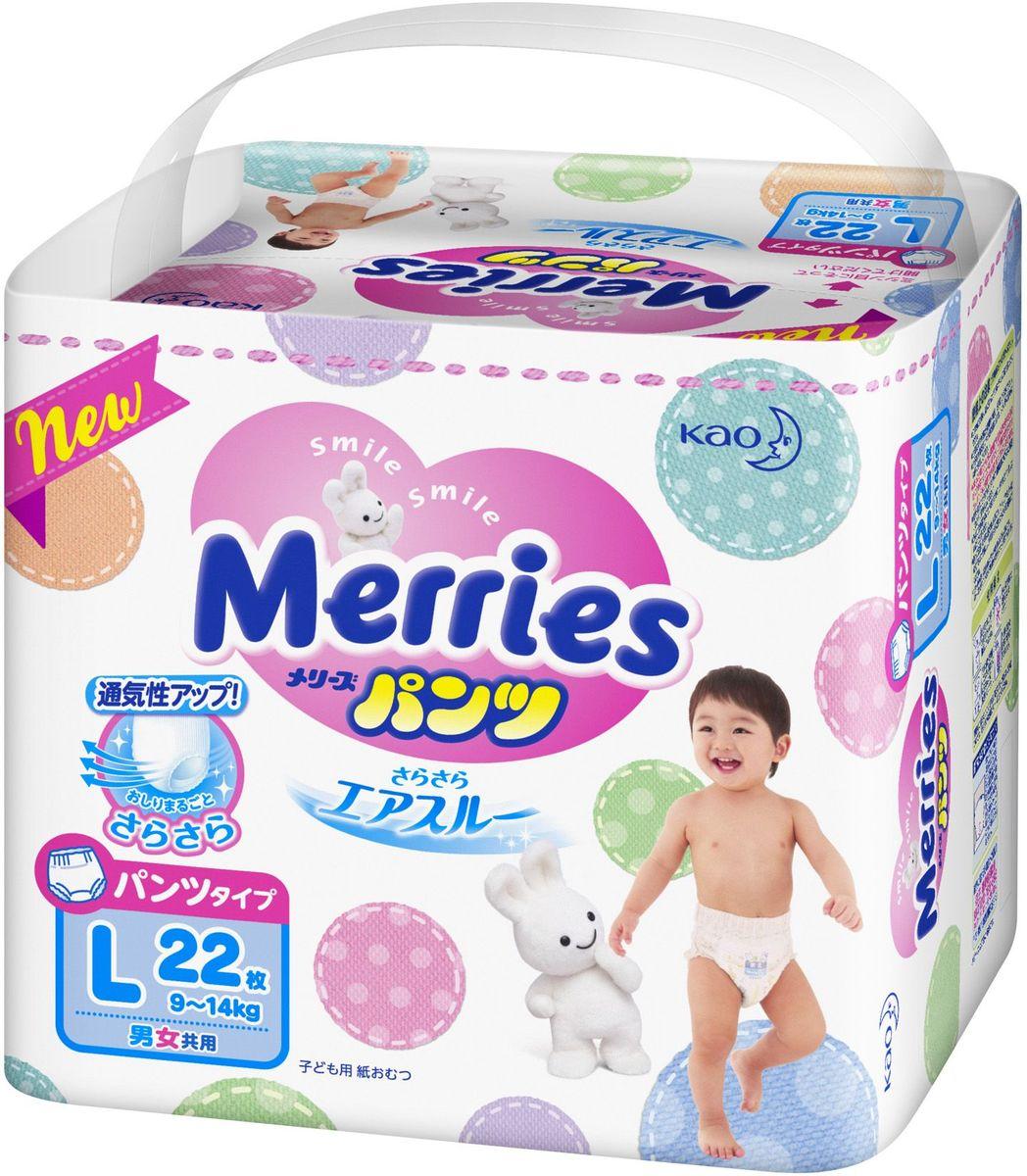 Merries Подгузники-трусики L 9-14 кг 22 шт62020406Дышащие трусики Merries L 9-14 кг прекрасно подойдут для активных малышей! Пусть все 24 часа малыш проводит с удовольствием. Надежный впитывающий слой защитит от протекания. Его блочная структура быстро впитывает мочу и запирает ее внутри, при этом сильно не увеличиваясь в размерах и не мешая движениям малыша. Специальные дышащие воздушные каналы вдоль пояса малыша вдобавок к эффекту дышащей внешней поверхности, выводят тепло и влагу из трусиков. Даже если малыш увлеченно играет, его попка остается сухой. Новый, еще более мягкий материал вокруг ножек и вдоль пояса подстраивается под движения малыша, не натирает и не давит, обеспечивая комфорт и свободу движений. Инновационный ультразвуковой метод соединения боковых швов делает шов более мягким, а разрывать его теперь ещё легче! Симпатичный дизайн с зайкой Merries подарит малышу хорошее настроение. А если две центральные полоски индикатора окрасятся в синий цвет -...