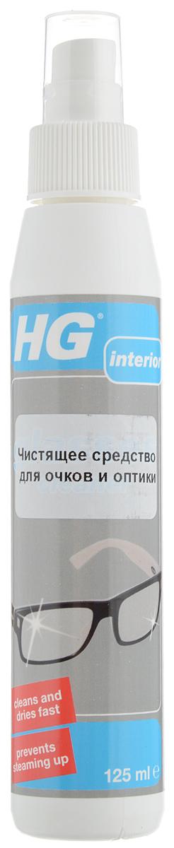 Чистящее средство для очков и оптики HG, 125 мл310020106Чистящее средство для очков и оптики HG в виде спрея идеально очищает как оправу, так и стекла очков. Легко удаляет пыль, грязь, масляные пятна, не оставляя разводов. Придает оправе и стеклу блеск. Средство имеет приятный аромат. Также средство идеально подходит для очистки линз камер, фотоаппаратов и луп. Пропитанная этим раствором салфетка отполирует ваши ювелирные украшения. Товар сертифицирован.