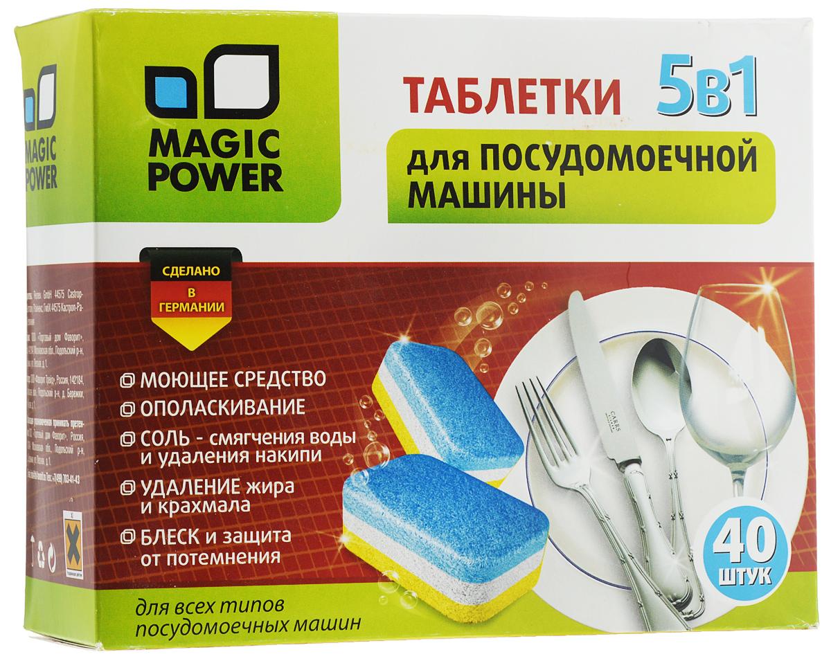 Таблетки для посудомоечной машины 5 в 1 Magic Power, 40 штMP-2023Таблетки для посудомоечной машины 5 в 1 Magic Power предназначены для идеальной очистки посуды в посудомоечной машине. Таблетки выполняют сразу 5 функций: - основное моющее средство, - ополаскивание, - соль для смягчения воды и удаления накипи на нагревательных элементах, - энзимы для удаления жиров и крахмалов, - продолжительная защита от потемнения и помутнения. Благодаря активным моющим веществам на основе активного кислорода, одна таблетка легко удаляет даже самые сильные и стойкие загрязнения. Энзимы, входящие в состав, обеспечивают максимальное удаление жиров и крахмалов. Благодаря компонентам для ополаскивания предотвращается появление пятен, разводов и известковых отложений при высыхании, ускоряется процесс сушки, посуде придается блеск, свежесть и приятный аромат. Входящая в состав таблетки соль смягчает воду и служит для удаления накипи на нагревательных элементах, продлевая, тем...