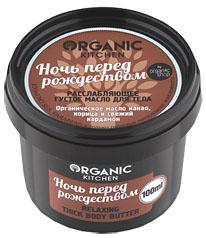 Органик Шоп Китчен Масло густое для тела расслабляющее