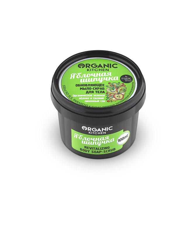 Органик Шоп Китчен Обновляющее мыло-скраб для тела Яблочная шипучка 100мл (Organic Shop)