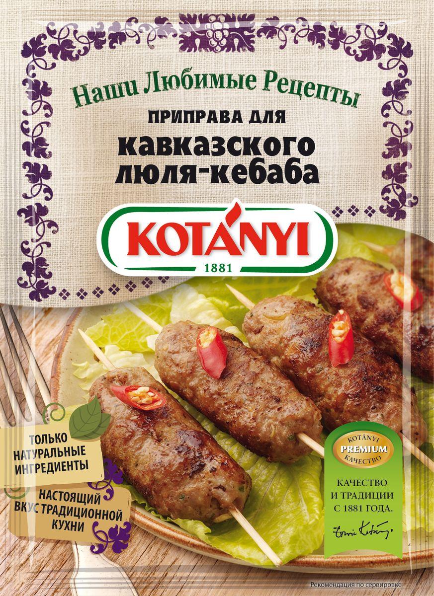 Kotanyi Для кавказского Люля-Кебаба, 25 г