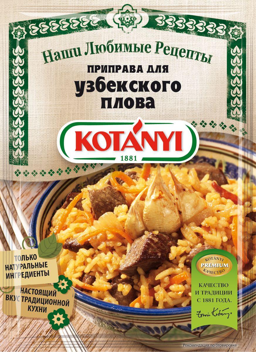 Kotanyi Приправа для узбекского плова, 25 г114611Узбекский плов и лагман, украинский борщ, кавказский люля-кебаб и харчо - все это любимые и знакомые с самого детства блюда. Чтобы помочь вам их приготовить такими, какими они должны быть, компания Kotanyi предлагает классические рецепты этих блюд, для которых лучшие специи и травы самого высокого качества были специально отобраны по всему миру. Откройте для себя удивительный мир специй Kotanyi. Насладитесь богатством их вкуса и аромата! Без усилителей вкуса, без консервантов, без красителей. Приправа для узбекского плова Kotanyi - настоящий вкус традиционной кухни. Только натуральные ингредиенты.