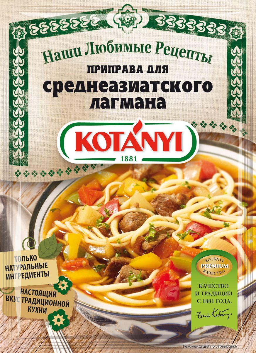 Kotanyi Приправа для среднеазиатского лагмана, 25 г114711Узбекский плов и лагман, украинский борщ, кавказский люля-кебаб и харчо - все это любимые и знакомые с самого детства блюда. Чтобы помочь вам их приготовить такими, какими они должны быть, австрийская компания Kotanyi предлагает классические рецепты этих блюд, для которых лучшие специи и травы самого высокого качества были специально отобраны по всему миру. Попробуйте Наши любимые рецепты и откройте для себя удивительный мир специй Kotanyi. Насладитесь богатством их вкуса и аромата!