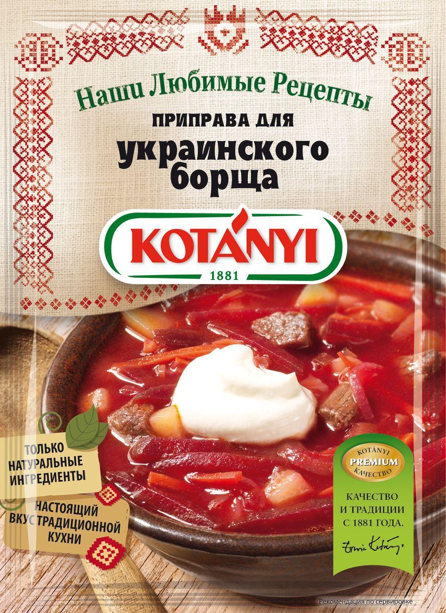 Kotanyi Приправа для украинского борща, 25 г114811Узбекский плов и лагман, украинский борщ, кавказский люля-кебаб и харчо - все это любимые и знакомые с самого детства блюда. Чтобы помочь вам их приготовить такими, какими они должны быть, компания Kotanyi предлагает классические рецепты этих блюд, для которых лучшие специи и травы самого высокого качества были специально отобраны по всему миру. Откройте для себя удивительный мир специй Kotanyi. Насладитесь богатством их вкуса и аромата! Без усилителей вкуса, без консервантов, без красителей. Приправа для украинского борща Kotanyi - настоящий вкус традиционной кухни. Только натуральные ингредиенты.