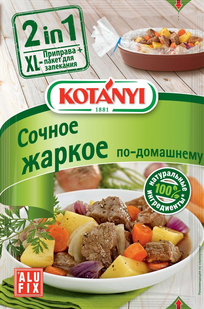 Kotanyi Приправа для сочного жаркого по-домашнему, 25 г141611Kotanyi 2 в 1 - это идеальное сочетание изысканной смеси трав и специй и удобного пакета для запекания. Тщательно отобранные специи гарантируют совершенный вкус, а пакет для запекания - необыкновенно сочное блюдо!