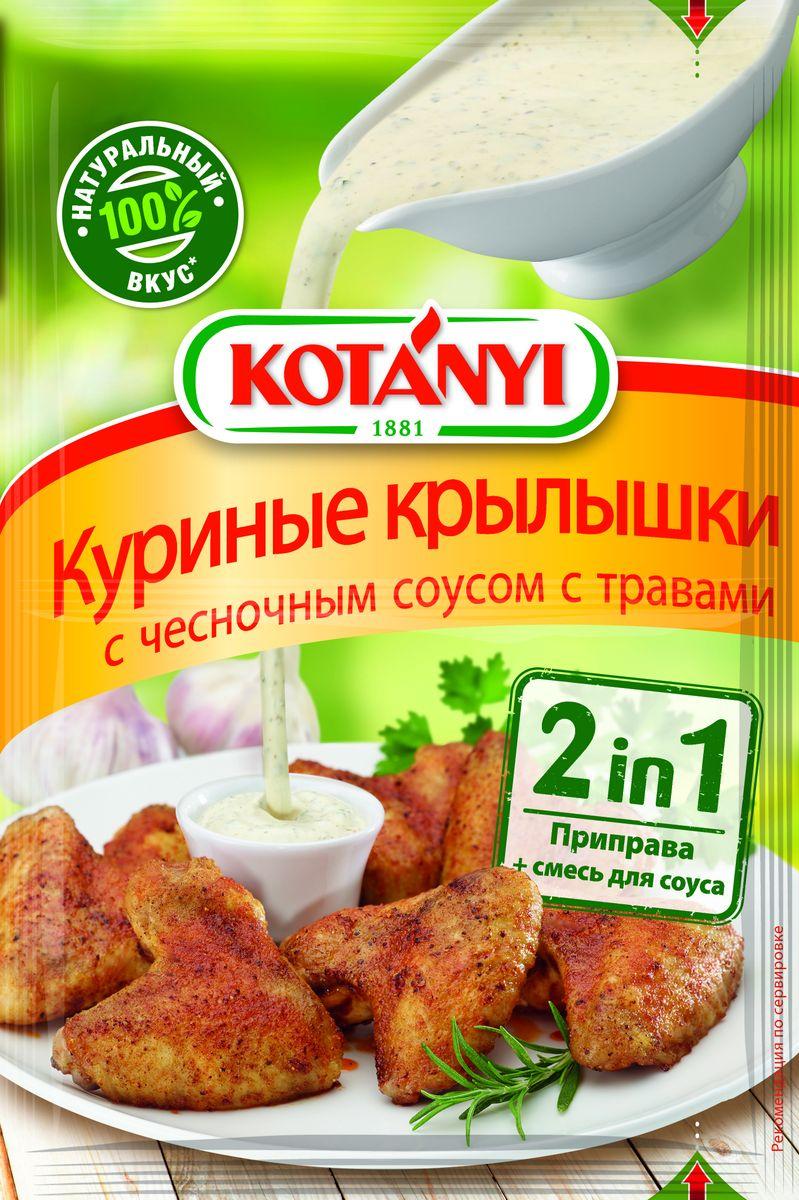 Kotanyi Куриные крылышки с чесночным соусом с травами, 37 г