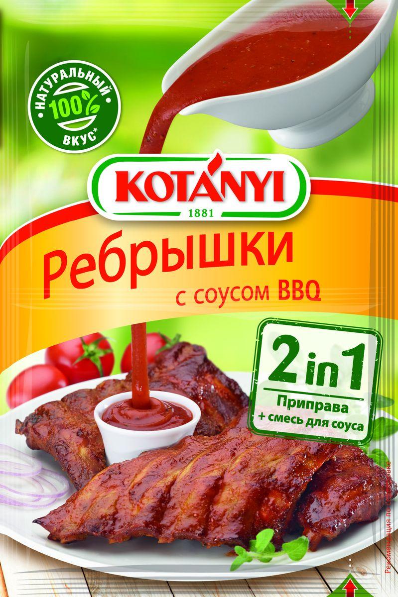 Kotanyi Ребрышки с соусом BBQ, 37 г