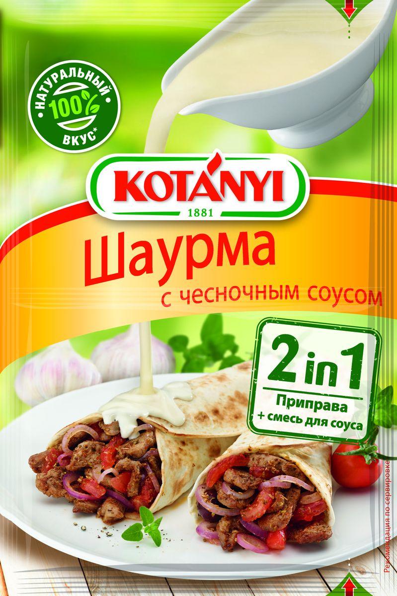 Kotanyi Шаурма с чесночным соусом, 37 г
