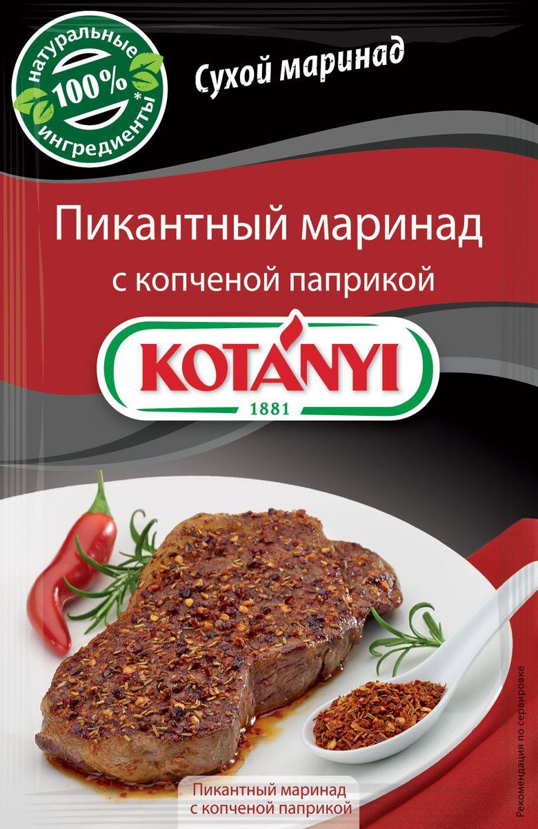 Kotanyi Пикантный маринад с копченой паприкой, 22 г185511Пряный, сладковатый с копченым ароматом – идеален для барбекю. Натрите приправой говядину, баранину или свинину перед приготовлением. Отлично сочетается с рыбой, особенно с лососем. Блюдо станет более сочным, а вкус интенсивным, если смешать приправу с оливковым маслом и повторно нанести на мясо во время приготовления. Идеален для приготовления свинины, говядины, классичеких стейков и рыбы. Внимание! Может содержать следы глютеносодержащих злаков, яиц, сои, сельдерея, кунжута, орехов, молока (лактозы), горчицы. Уважаемые клиенты! Обращаем ваше внимание, что полный перечень состава продукта представлен на дополнительном изображении.