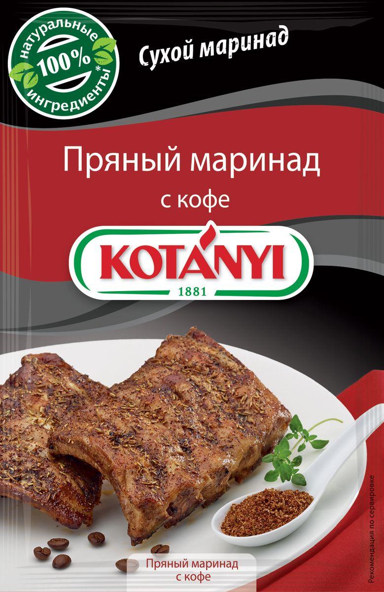Kotanyi Приправа Пряный маринад с кофе, 22 г185711Сухой маринад - это особая приправа, которая идеально подходит для приготовления блюд на гриле, а также для жарки и запекания в духовке.