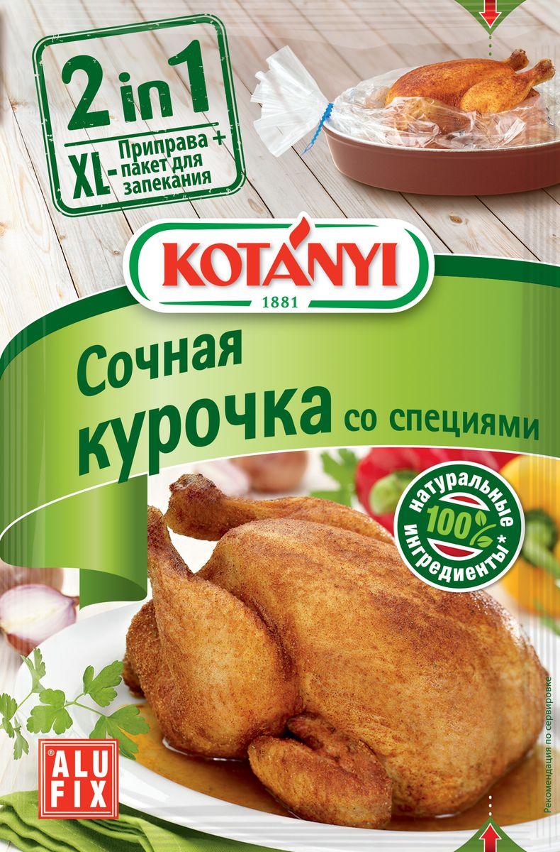 Kotanyi Приправа для сочной курочки со специями, 25 г141211Приправа для сочной курочки со специями Kotanyi - 100% натуральные ингредиенты. Без усилителей вкуса, без консервантов, без красителей. Kotanyi 2 in 1 - это идеальное сочетание изысканной смеси трав и специй и удобного пакета для запекания. Тщательно отобранные специи Kotanyi гарантируют совершенный вкус, а пакет для запекания - необыкновенно сочное блюдо! Пакет для запекания находится внутри упаковки. Материал - ПЭТФ, размер: 24,4 см х 37,7 см.