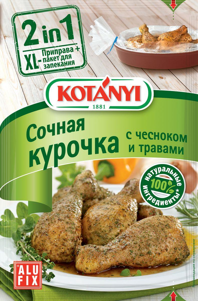 Kotanyi Приправа для сочной курочки с чесноком и травами, 25 г141311Kotanyi 2 в 1 - это идеальное сочетание изысканной смеси трав и специй и удобного пакета для запекания. Тщательно отобранные специи гарантируют совершенный вкус, а пакет для запекания - необыкновенно сочное блюдо! Пакет для запекания находится внутри упаковки. Материал - ПЭТФ, размер: 24,4 см х 37,7 см.