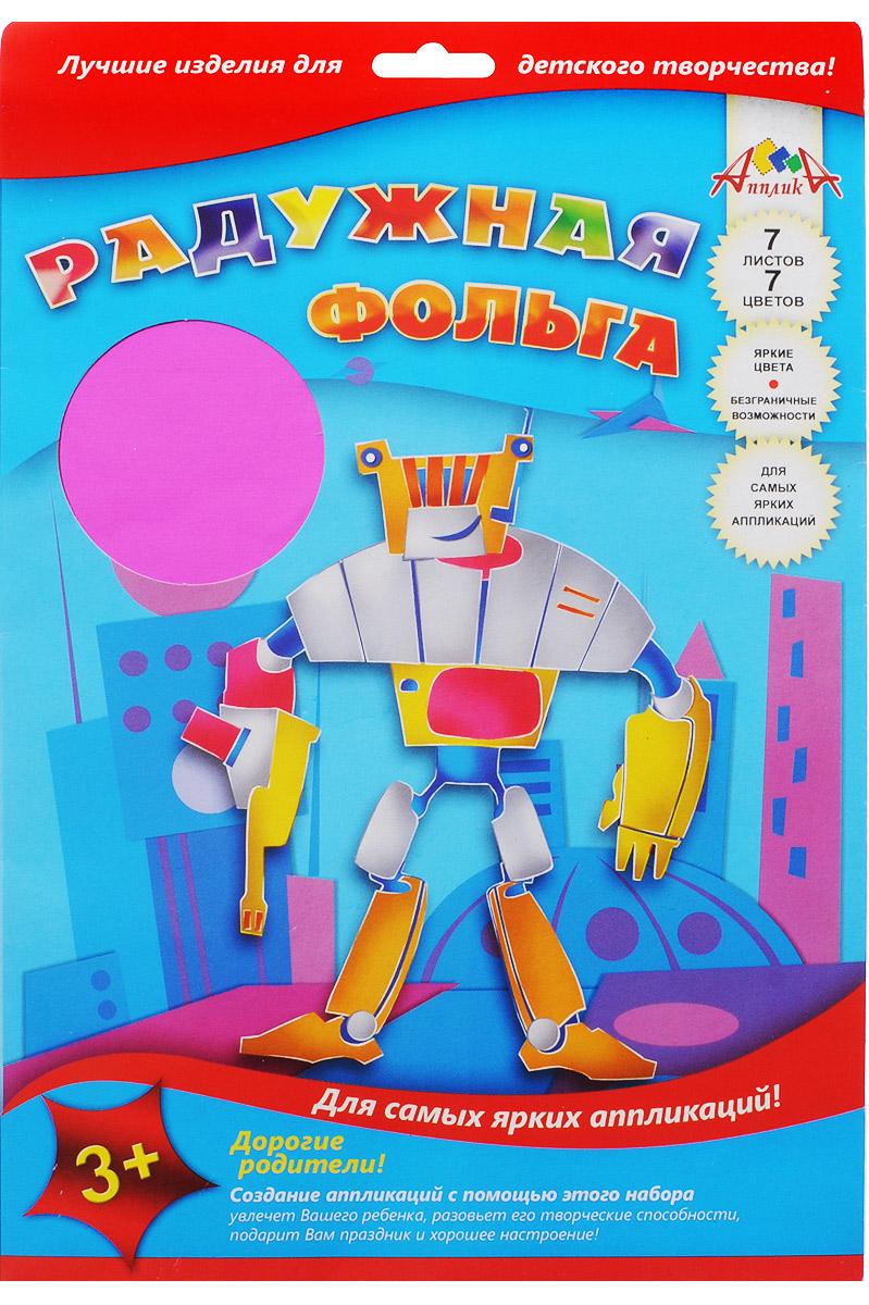Апплика Цветная фольга Робот 7 листовС0171-07Цветная фольга Апплика Робот формата А4 идеально подходит для детского творчества: создания аппликаций, оригами и многого другого. В упаковке 7 листов фольги разных цветов. Бумага упакована в папку с окошком, выполненную из мелованного картона. Детские аппликации из тонкой цветной бумаги - отличное занятие для развития творческих способностей и познавательной деятельности малыша, а также хороший способ самовыражения ребенка. Рекомендуемый возраст: от 3 лет.