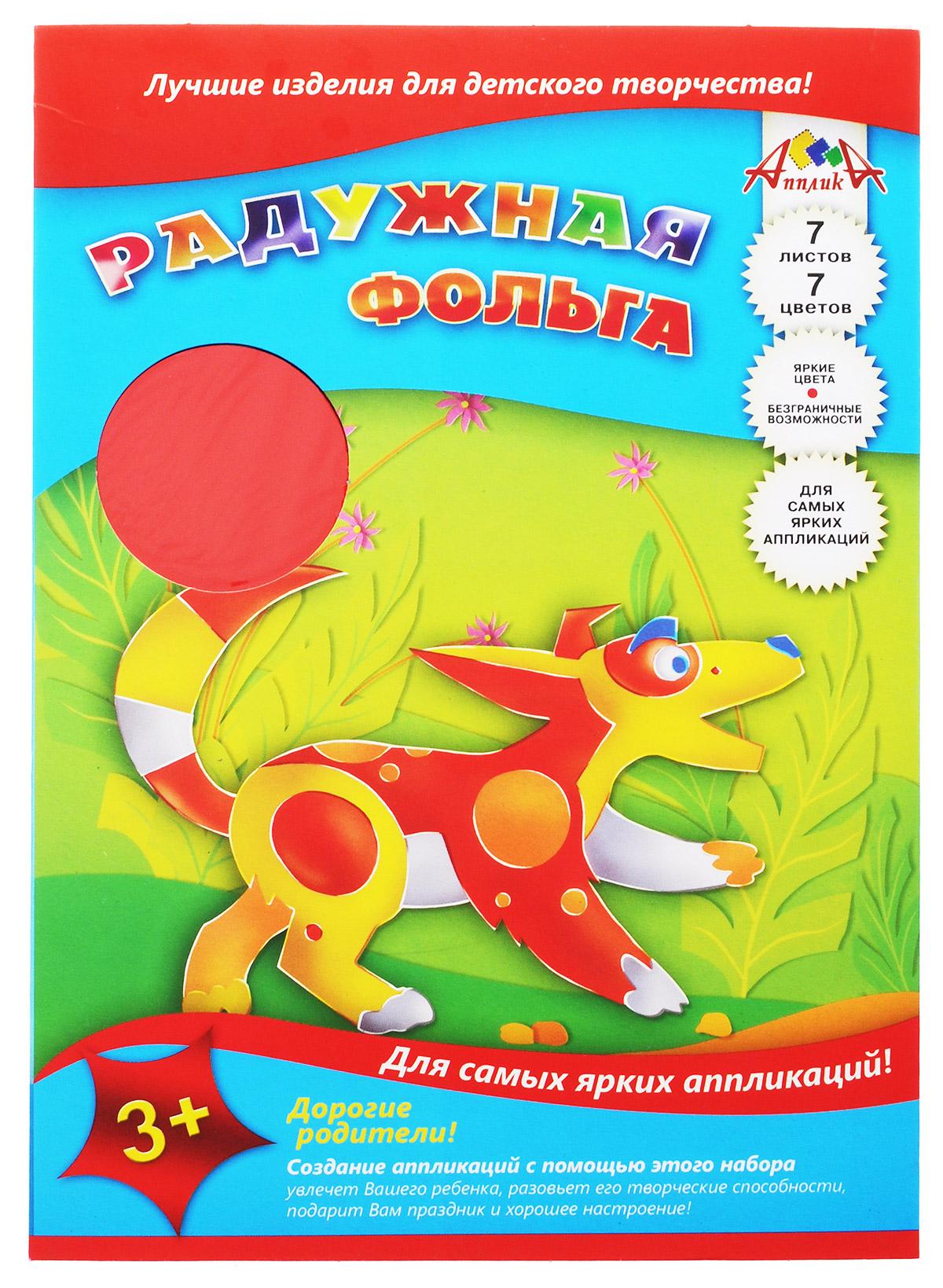 Апплика Цветная фольга Собака 7 листов
