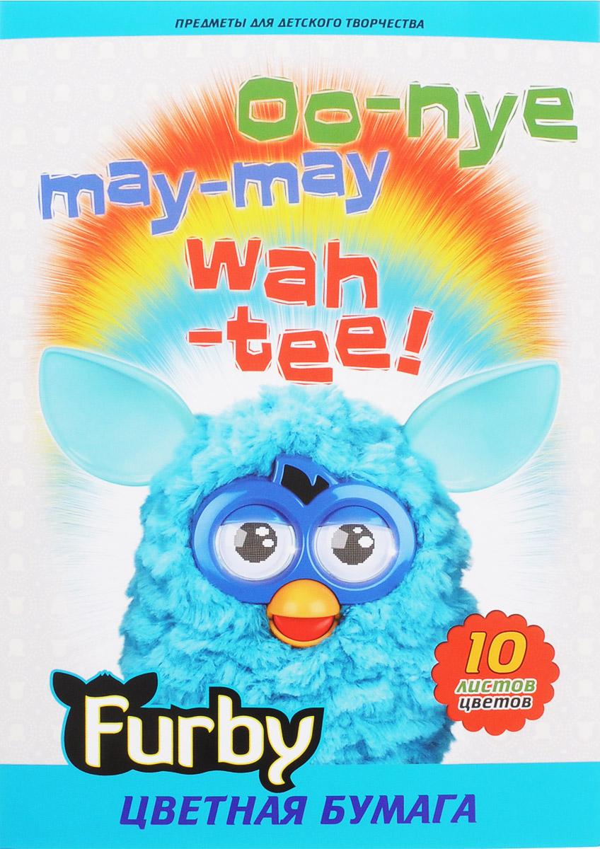 Furby Цветная бумага 10 цветовFB11_бирюзовыйЦветная бумага Furby формата А4 идеально подходит для детского творчества: создания аппликаций, оригами и многого другого. В упаковке 10 листов глянцевой бумаги 10 цветов. Детские аппликации из цветной бумаги - отличное занятие для развития творческих способностей и познавательной деятельности малыша, а также хороший способ самовыражения ребенка. Рекомендуемый возраст: от 3 лет.