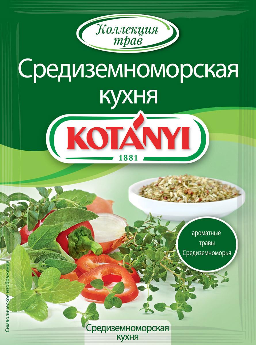 Kotanyi Средиземноморская кухня, 15 г