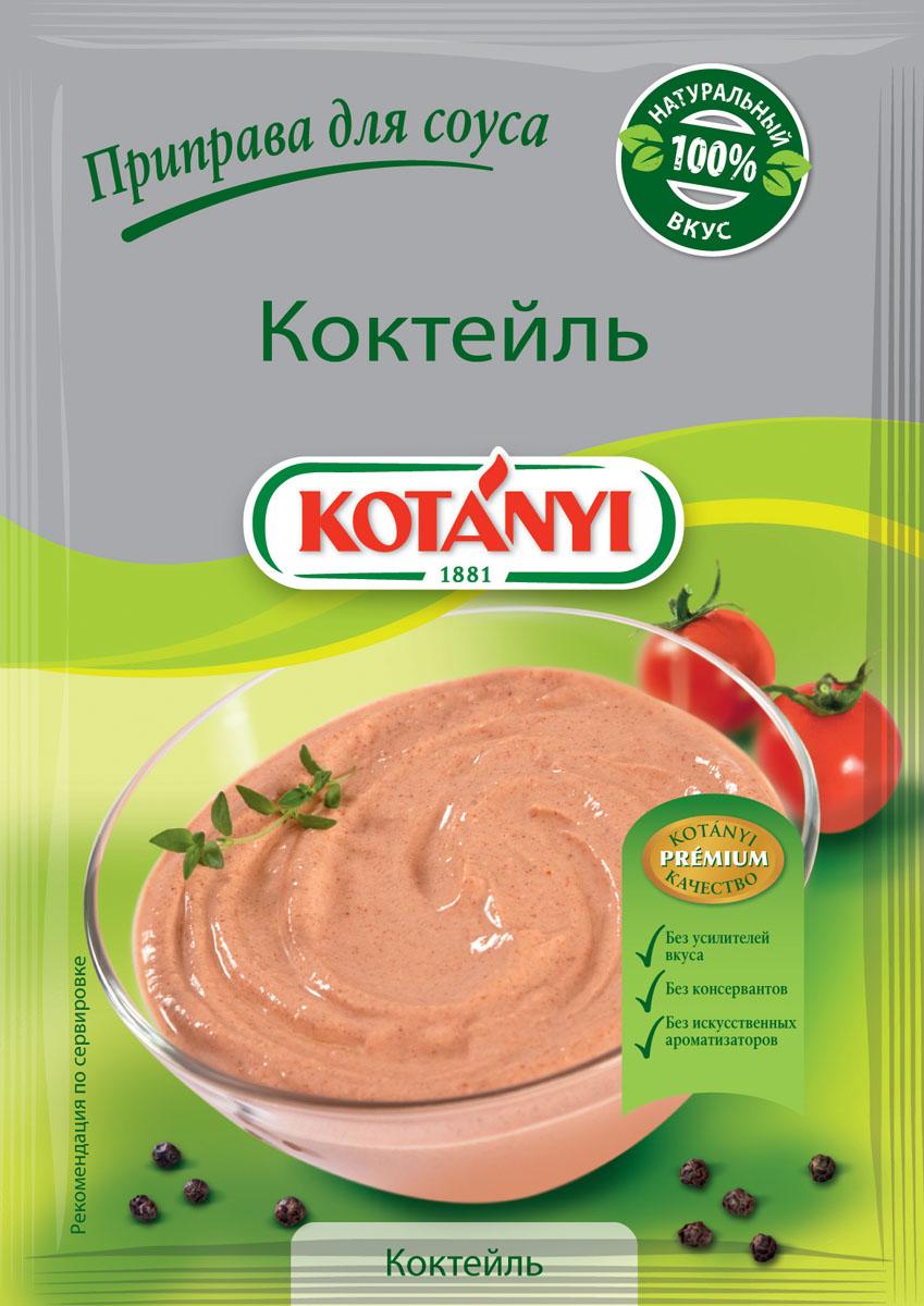 Kotanyi Для соуса Коктейль, 13 г