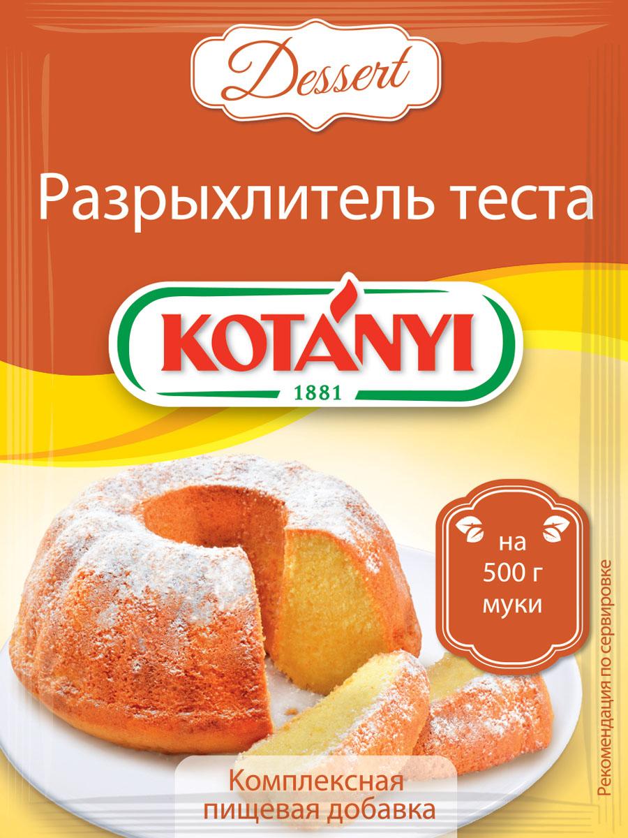 Kotanyi Разрыхлитель теста, 10 г