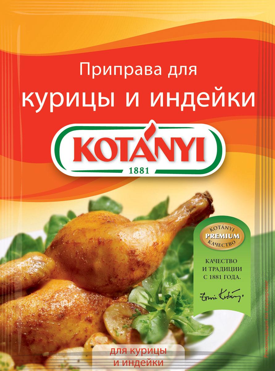 Kotanyi Приправа для курицы и индейки, 30 г150511Приправа для курицы и индейки Kotanyi - это гармоничное сочетание паприки (красного сладкого перца) и трав. Приправа прекрасно подходит для приготовления разнообразных блюд из курицы, утки, индейки и кролика. Она придаст золотистую и хрустящую корочку вашему блюду.