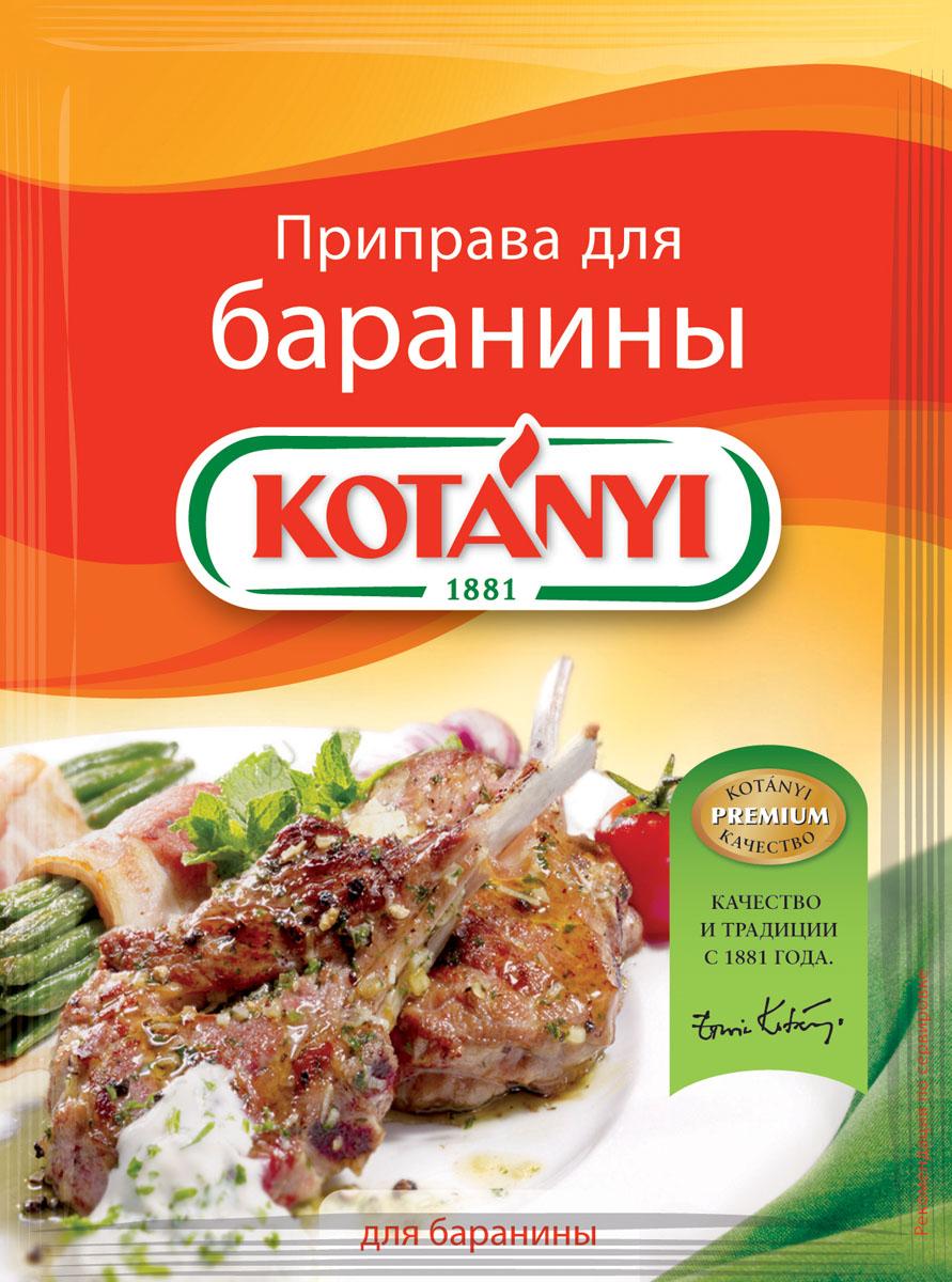 Kotanyi Для баранины, 30 г
