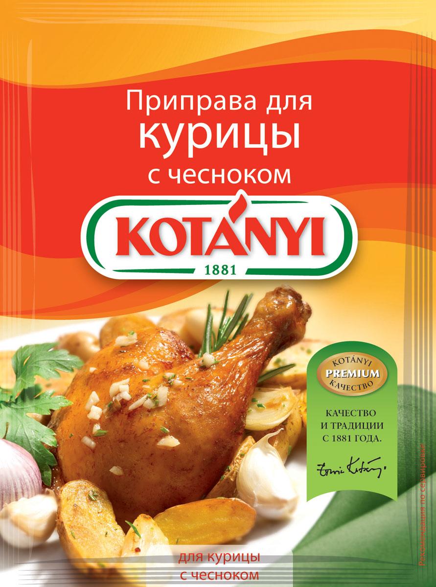 Kotanyi Для курицы с чесноком, 30 г