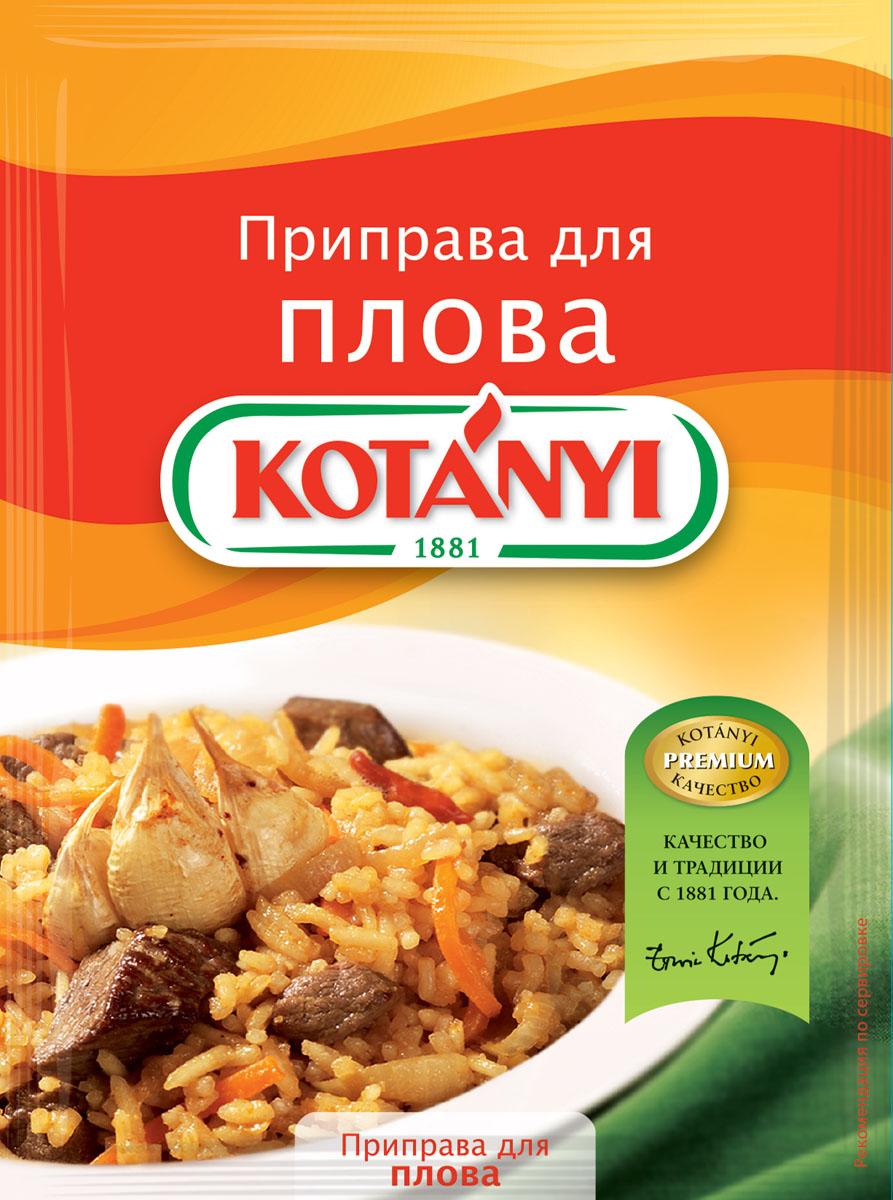 Kotanyi Для плова, 20 г