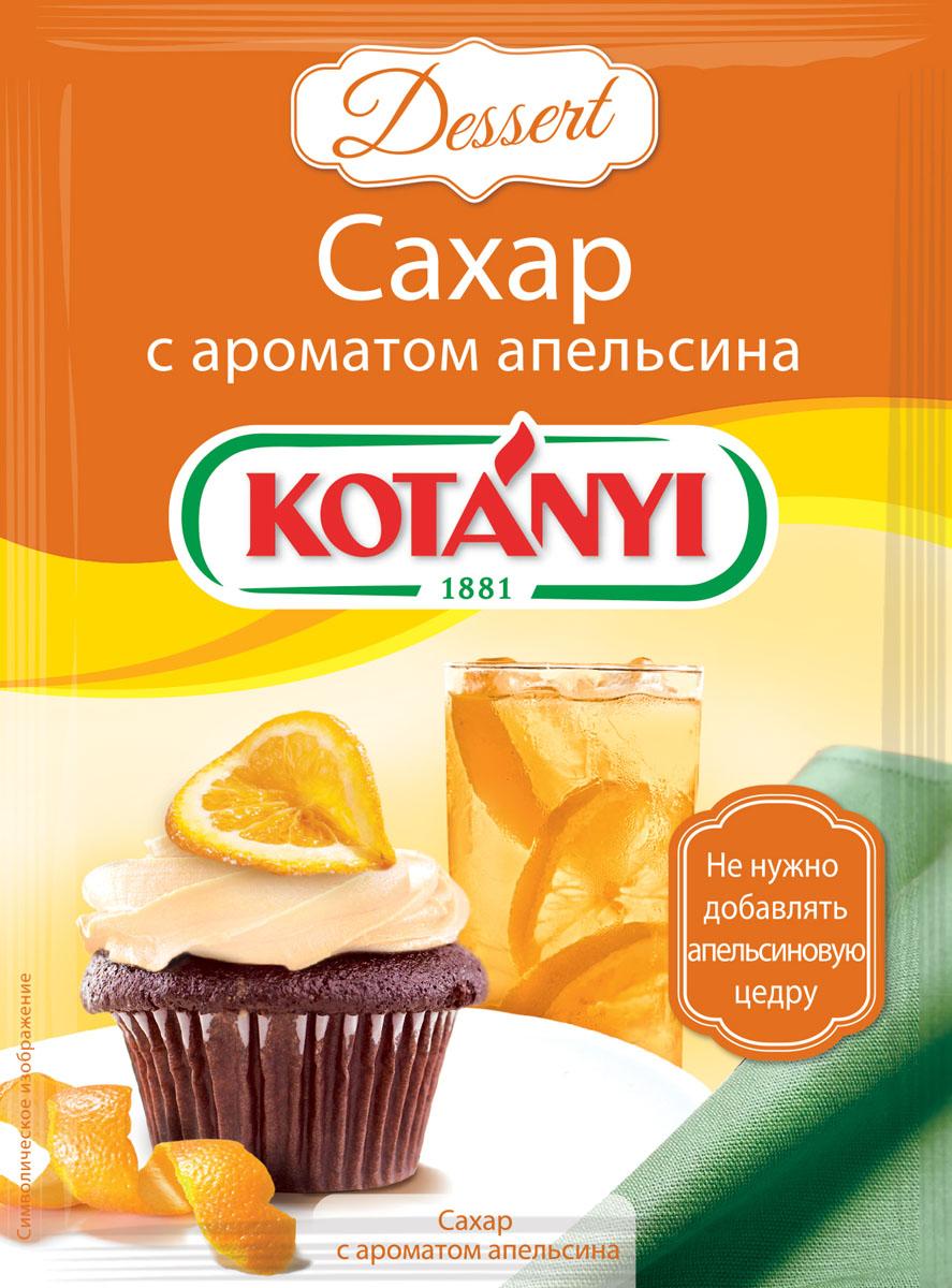 Kotanyi Сахар с ароматом апельсина, 50 г
