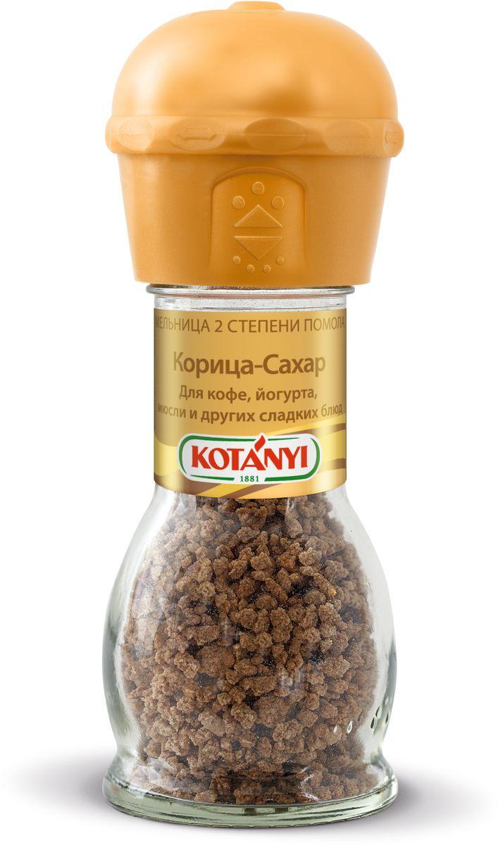 Kotanyi Корица-сахар, 37 г411011Корица-сахар Kotanyi - ароматная и сладкая приправа для ваших десертов. Идеально подходит для каш, йогуртов, творога и мюсли. Мельница имеет две степени помола.