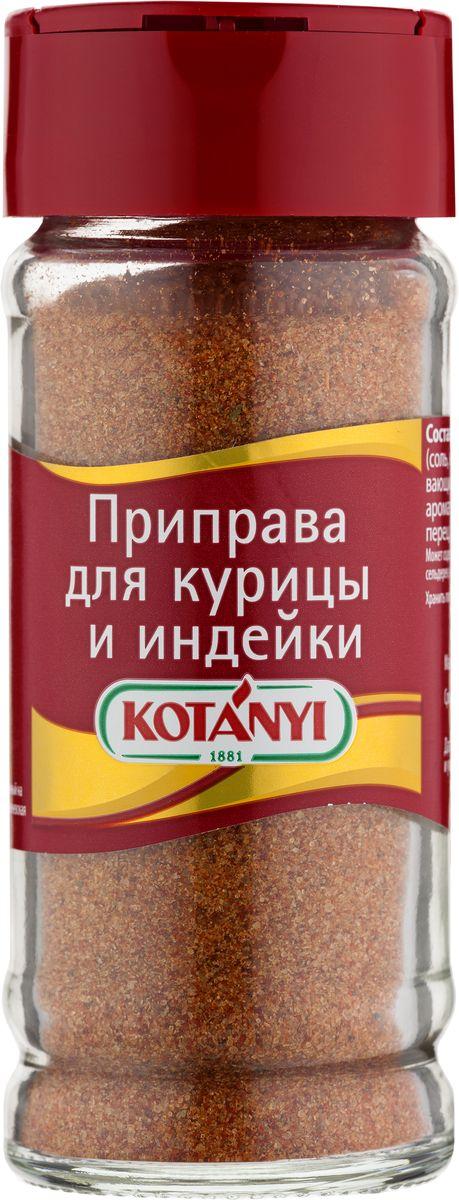 Kotanyi Для курицы и индейки, 76 г