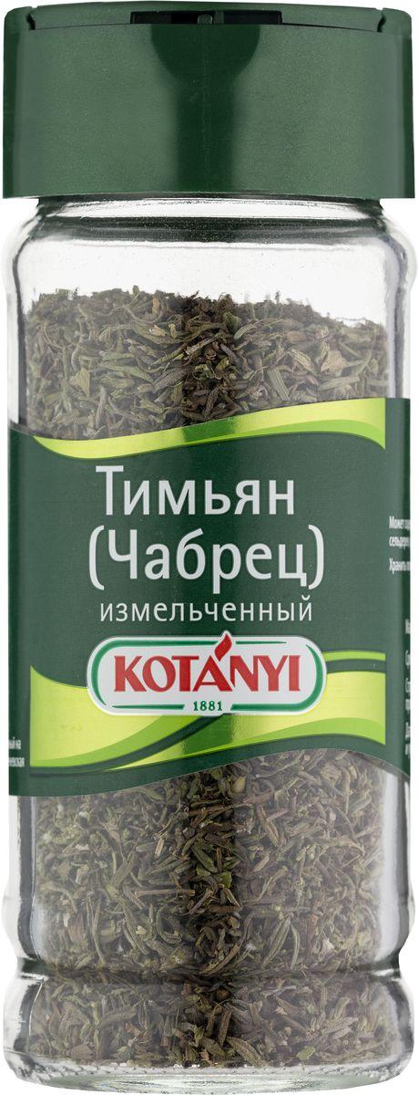 Kotanyi Чабрец (тимьян) измельченный, 14 г