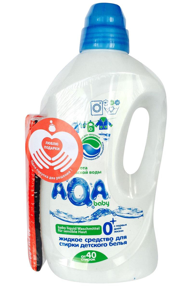 AQA baby Жидкое средство для стирки детского белья 1500 мл + мешочек для стирки в подарок009371Разработано специально для детского белья - с первых дней жизни. Не содержит фосфатов, хлора, красителей и других химических агрессивных компонентов. Сбалансированный рН продукта не снижает отстирывающую способность, но и не портит кожу рук. Отстирывает молочные пятна, жир, загрязнения растительного происхождения. Идеально сочетается с ополаскивателем для детского белья AQA baby. Содержит биологически активные вещества - энзимы – для безупречной чистоты белья. Температурный режим стирки: Выбирайте температурный режим согласно информации на ярлыке детского белья. Дозировка: Используйте колпачок в качестве дозатора Легкое загрязнение: 60 мл (1,5 колпачка) Среднее загрязнение: 100 мл (2,5 колпачка) Сильное загрязнение: 120 мл (3 колпачка)