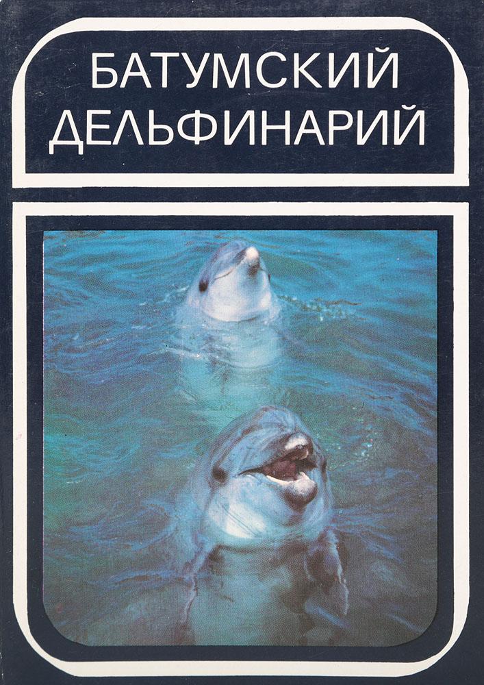 Батумский дельфинарий. Комплект из 18 открыток