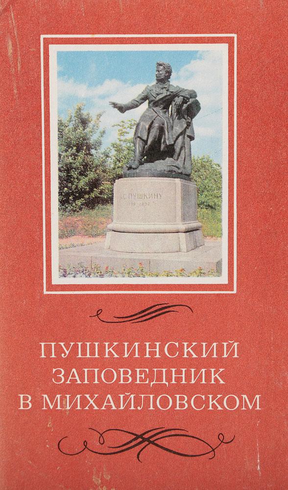 Пушкинский заповедник в Михайловском. Комплект из 12 открыток