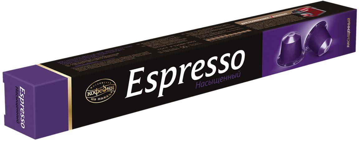 Московская кофейня на паяхъ Espresso Насыщенный кофе в капсулах, 10 шт4601985006504Московская кофейня на паяхъ Espresso - классический вариант кофе, который всегда был фаворитом среди кофейных сортов наивысшего качества. Рецептура этого букета обеспечивает его потрясающий оригинальный вкус. Для приготовления этого кофе используются лишь отборные зерна арабики, а сам напиток содержит достаточное количество кофеина, при этом деликатно действует на желудок, не раздражая его слизистую оболочку.
