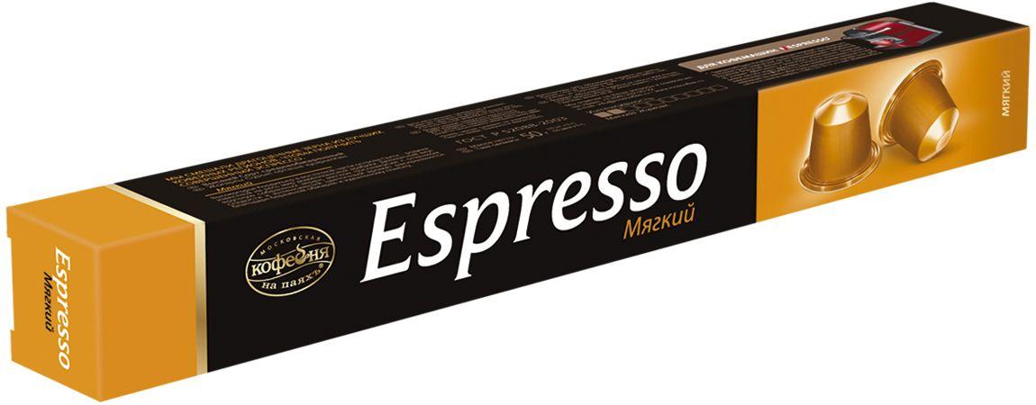 Московская кофейня на паяхъ Espresso Мягкий кофе в капсулах, 10 шт4601985006528Мягкий кофе Espresso Московская кофейня на паяхъ подарит вам изумительный вкус и аромат, а также незабываемые впечатления каждый день. Мягкий - утонченный, обволакивающий теплотой. Романтические натуры оценят деликатный вкус вручную собранных зерен, мягкое послевкусие с оттенком сладости и интенсивный цветочный аромат, которые раскрываются благодаря бережной обжарке и идеальному помолу.