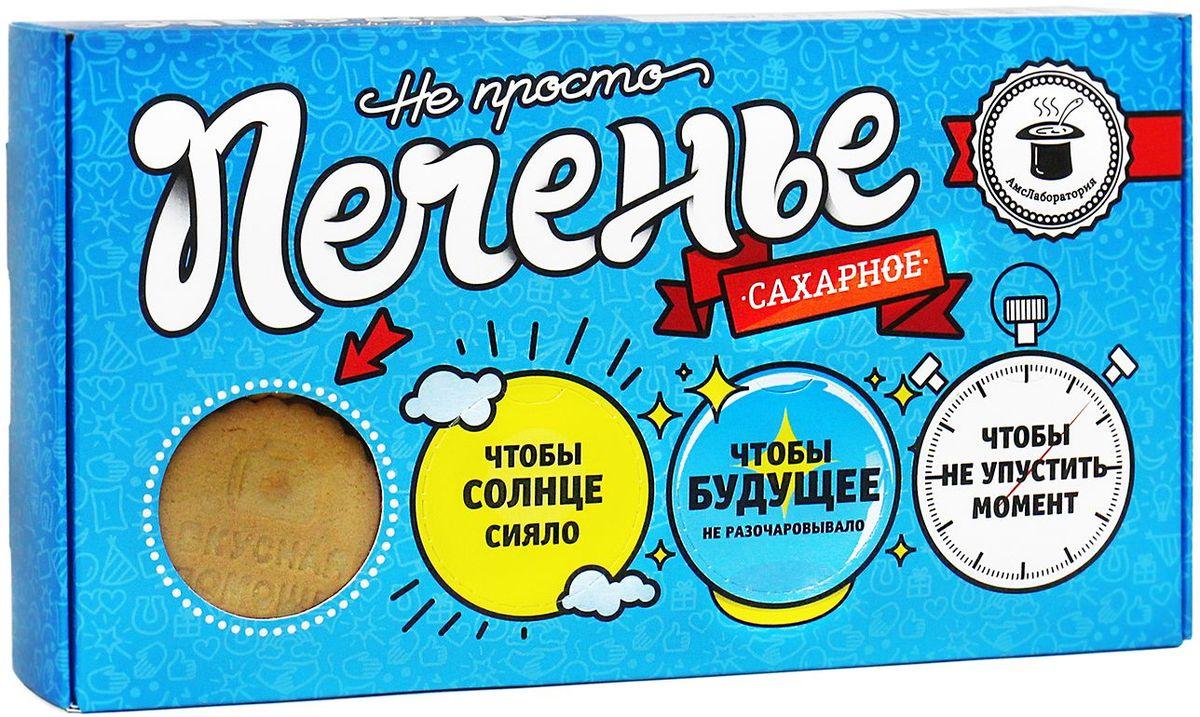 Вкусная помощь печенье сахарное Не просто печенье, 200 г4680016273153Не просто печенье подарит всем прекрасное настроение! Его не только вкусно кушать, но и с ним можно играть. На каждом печенье имеется оригинальная мотивирующая надпись, выполняя которую, вы можете создавать неповторимую теплую игру со своими близкими и друзьями. Уважаемые клиенты! Обращаем ваше внимание, что полный перечень состава продукта представлен на дополнительном изображении.