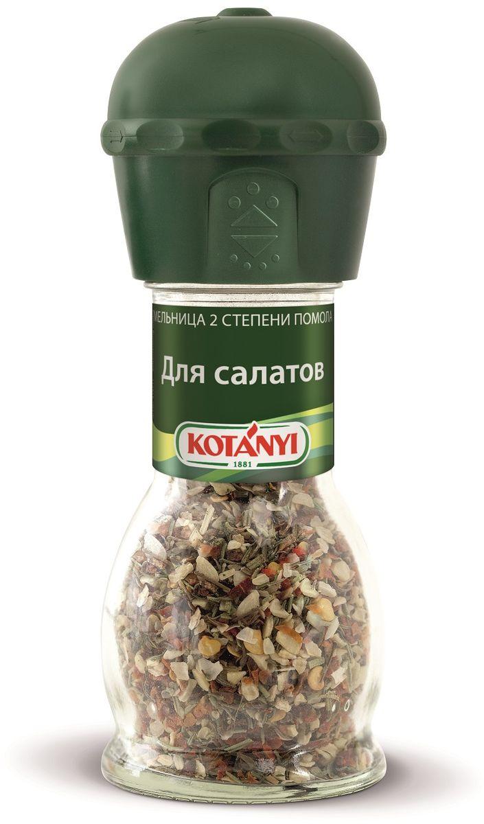 Kotanyi Для салатов, 40 г