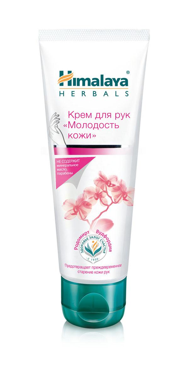 Himalaya Herbals Крем для рук Молодость кожи, 75 мл