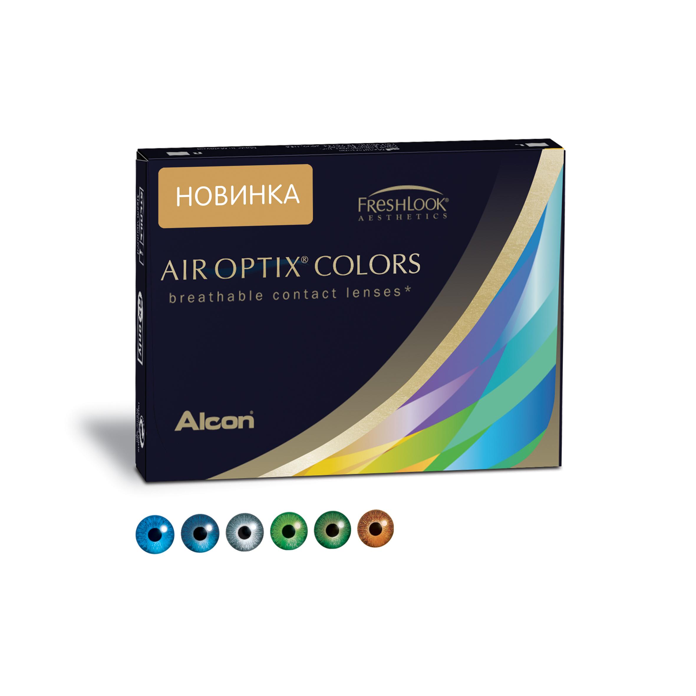 Аlcon контактные линзы Air Optix Colors 2 шт -0.00 Sterling Gray31746093Мягкие контактные линзы