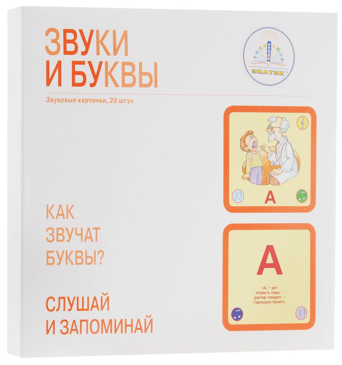 Знаток Обучающие карточки Звуки и буквы40096Набор звуковых карточек Звуки и буквы. Набор представляет собой 29 карточек из гибкого, ламинированного картона. Двусторонние карточки содержат звуковую информацию, воспроизводимую с помощью специального считывающего устройства - ручки Знаток (ручка приобретается отдельно). В наборе идёт сопоставление буква - звук. На каждую букву азбуки приведена история, предмет или животное, которое издаёт звук: царь зверей - громко рычит; кастрюля - пыхтит на плите; доктор - осматривает больное горло. Для активации аудиофайла, предварительно закаченного в память устройства, нужно навести сканирующий элемент ручки к фирменному логотипу на упаковке набора карточек. После приветствия, ручка будет активировать звуковые сноски, нанесённые на каждую карточку. На лицевой стороне карточек располагается три круга, в каждом из них, при активации, звучат песенки. В центре карточек нарисованы большие цветные изображения, активируя их, ручка читает стихотворения....
