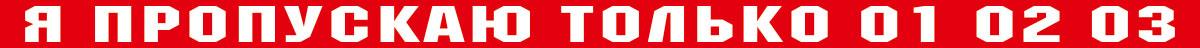 Наклейка под номер Оранжевый слоник 01 02 03, цвет: красный500NN0014RНаклейки на рамку номерного автомобильного знака предназначены для замены стандартных, в основном рекламирующих автосалоны, надписей. Подчеркивают настроение и индивидуальность владельца автомобиля
